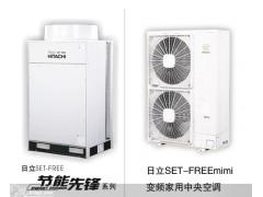 日立中央中央空调SET-FREE系列