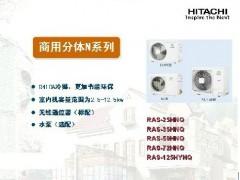日立中央空调商用N系列