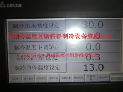 中央空调制冷机组温度控制器改造