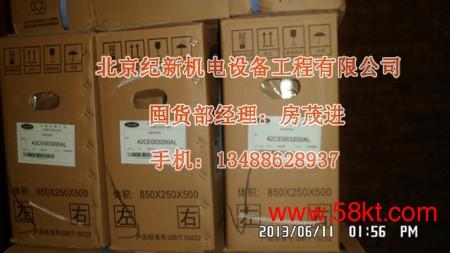 北京开利两管制卧式暗装风机盘管