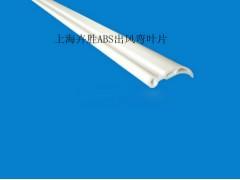 ABS防结露中央空调风口型材