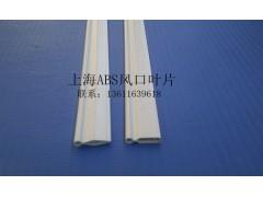 上海ABS风口型材