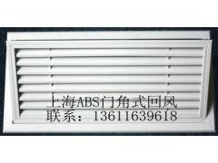 上海ABS空调风口
