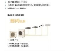 杭州三菱电机中央空调菱尚全进口