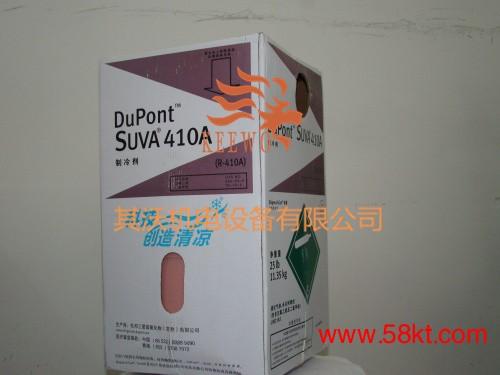 杜邦R410a制冷剂