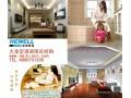 家用中央空调与生活热水