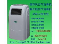 循环风动态空气消毒机