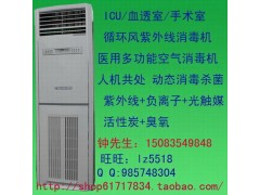 循环风紫外线空气消毒器