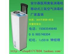 移动式医用臭氧空气消毒机