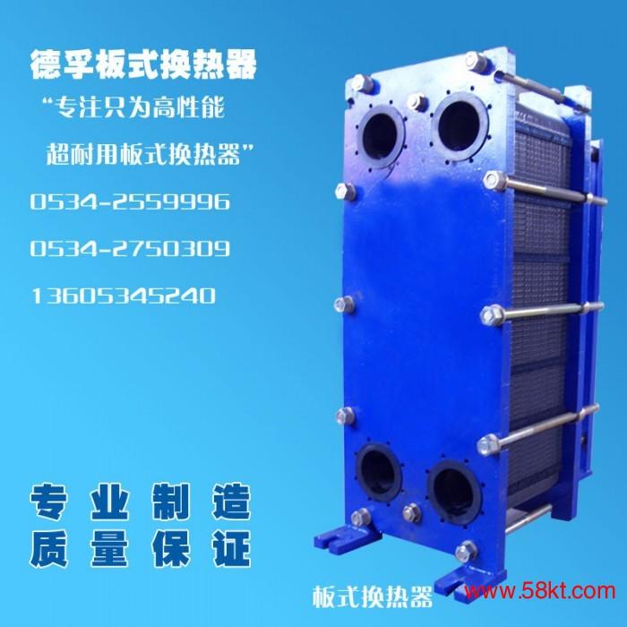 高效节能集体供暖专用板式换热器