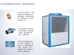 空气源商用热水机