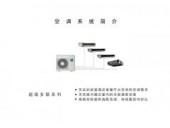 杭州大金3MX/4MX中央空调