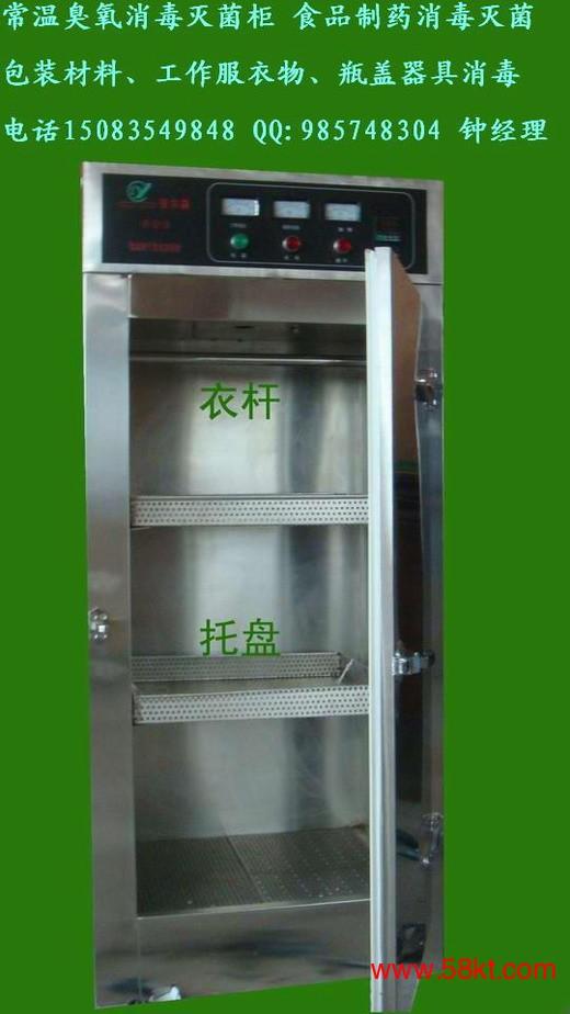 食品制药常温臭氧消毒灭菌柜