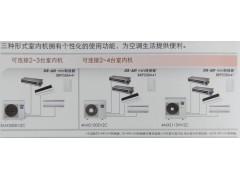 成都大金中央空调3MX/4MX系列