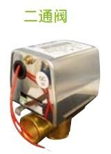 约克风机盘管专用二通阀