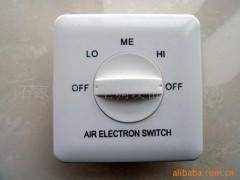 中央空调三速开关