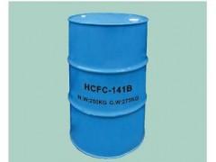 高纯发泡剂141B
