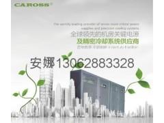 上海恒温恒湿精密空调艾默生
