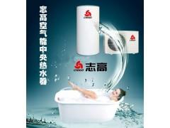 志高北方低温型空气能热水器