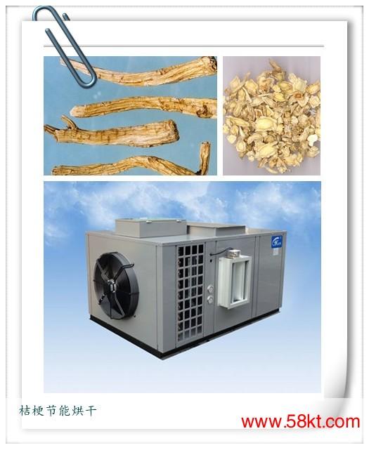 桔梗节能烘干机