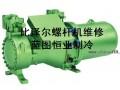 天津比泽尔螺杆压缩机
