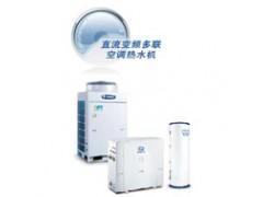 徐州格力直流变频多联空调热水机