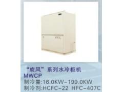 """麦克维尔McQuay""""旋风""""系列水冷柜机MWCP"""