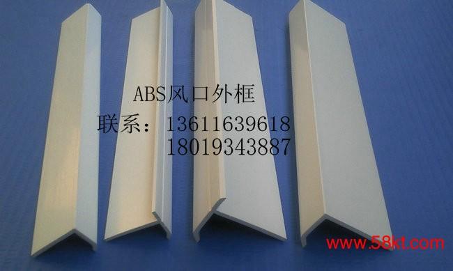 ABS空调风口型材