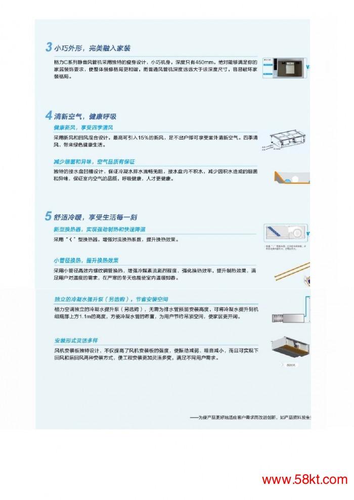 格力中央空调c系列风管机