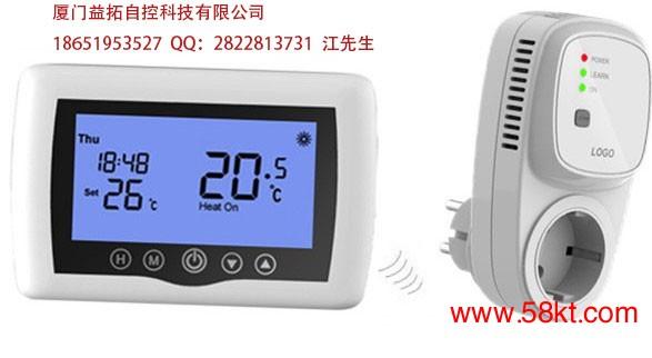 无线插头式温控器