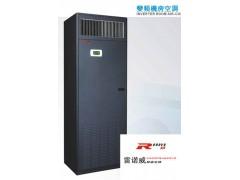 雷诺威高效节能机房变频空调