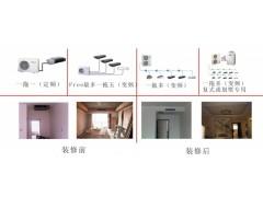单层、复式、别墅专用家用中央空调