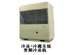 三菱电机变频冷冻•冷藏系统