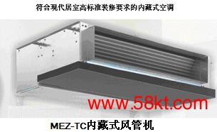 三菱MEZ-TC内藏式风管机