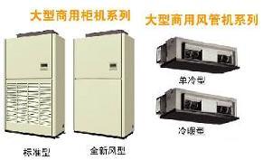 三菱商用空调机