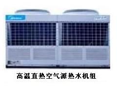 美的高温直热空气源热水机组