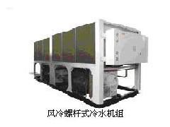 奥克斯风冷螺杆式冷水机组