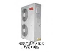 奥克斯低静压风管送风式空调(热泵)机组