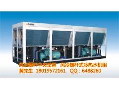 空气源热水工程机组