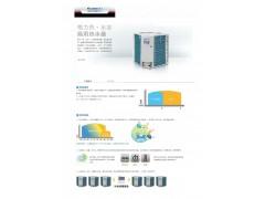 热·水湾循环型商用空气能热水机