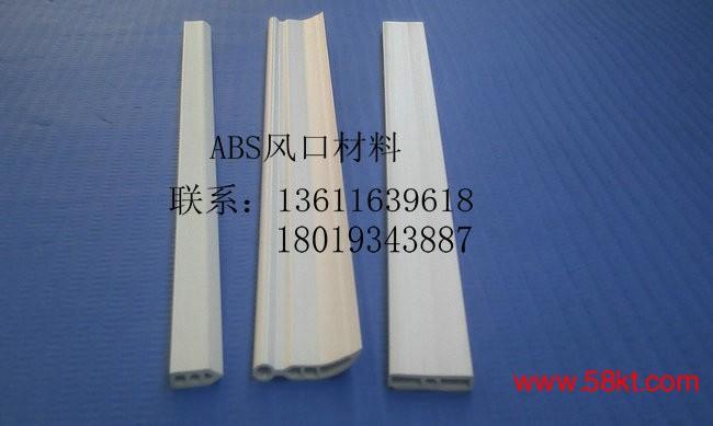 上海ABS型材