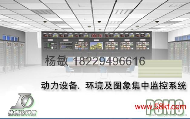机房环境监控系统