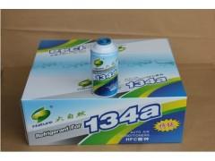 大自然134a汽车空调制冷剂