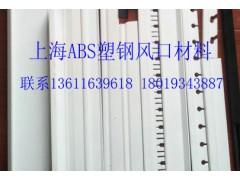 上海ABS空调风口专用型材