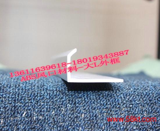 ABS风口材料-外框