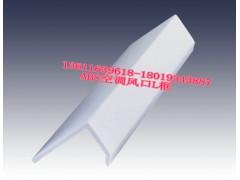 风口叶片ABS型材