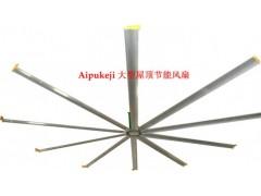 上海爱朴大型工业吊扇