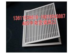 ABS材料空调风口
