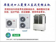 苏州三菱重工变频中央空调