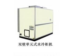 双壁单元式水冷柜机